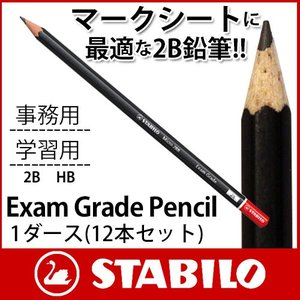 鉛筆 マークシート テスト 受験 用 スタビロ イグザムグレード鉛筆 1ダース|p-s