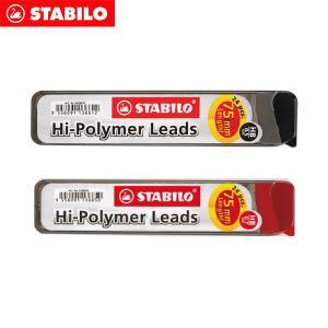 シャーペン 替芯  スタビロ ハイポリマー 替え芯 HB   24本入り 0.5 0.7mm|p-s