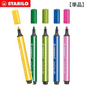 カラーペン スタビロ  トリオ スクリビ  水性ペン 単品|p-s