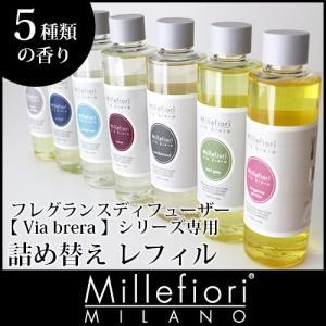 millefiori センテッドスティック フレグランスディフューザー 詰替用 Via brera ヴィア ・ ブレラ 専用 リフィル 250ml / 12種類の香り