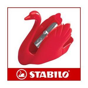 鉛筆削り スタビロ スワン シャープナー 白鳥|p-s