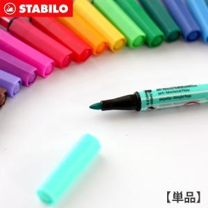 スタビロ カラーペン 水性ペン ファイバー ペン68  単色|p-s