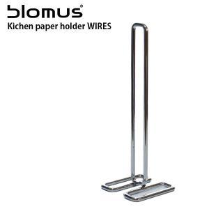 キッチンペーパーホルダー ブロムス blomus WIRES 31cm|p-s