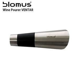 ワイン ポアラー ブロムス blomus   VENTAR|p-s