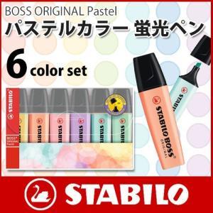 メール便 2個まで可 蛍光ペン セット スタビロ  ボス オリジナル パステル 6色セット|p-s