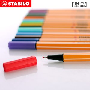 スタビロ カラーペン 水性ペン ファイバーチップペン ポイント88 単品 |p-s