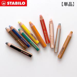 色鉛筆 スタビロ  ウッディ 3in1 マルチ 色鉛筆 単品 クレヨン 水彩色鉛筆|p-s