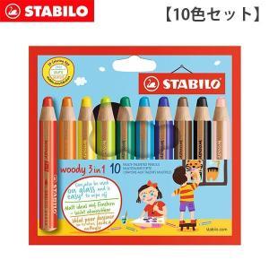 色鉛筆 セット スタビロ ウッディ 3in1 クレヨン 水彩色鉛筆 / 10色セット|p-s