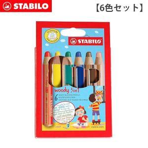 色鉛筆 セット スタビロ ウッディ 3in1 クレヨン 水彩 水彩色鉛筆 6色セット|p-s