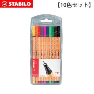スタビロ 水性 カラーペン ポイント88 10色 セット |p-s