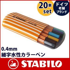 スタビロ 水性 カラーペン  ポイント88 ゼブラ 20色 セット|p-s