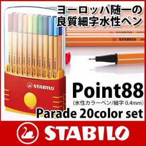 スタビロ 水性 カラーペン ポイント88 カラーパレード 20色セット|p-s