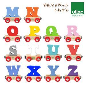 知育玩具 汽車 VILAC アルファベット トレイン 木製 おもちゃ M 〜 Z のし対応不可  |p-s