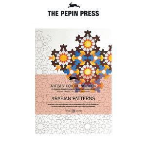 塗り絵 大人 塗絵 ペピン プレス カラーリングブック M 16pcs   アラビアンパターン CB-M-003 |p-s