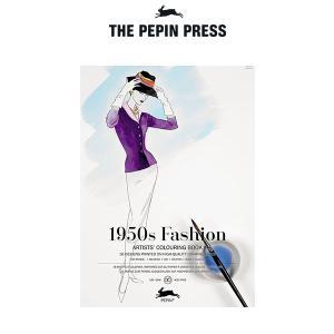 塗り絵 大人 塗絵 ペピン プレス カラーリングブック M 16pcs 1950s ファッション CB-M-011 |p-s