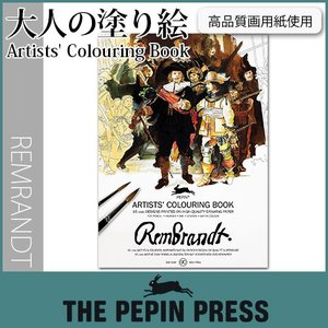 塗り絵 大人 塗絵 ペピン プレス カラーリングブック M 16pcs レンブラント CB-M-014|p-s