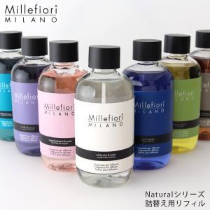 millefiori センテッドスティック フレグランスディフューザー 詰替用 Natural ナチュラル 専用 リフィル 250ml / 12種類の香り|p-s