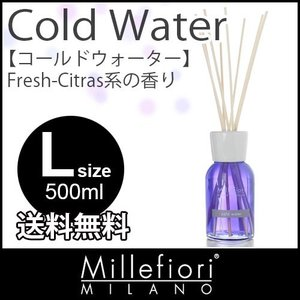 芳香剤 Millefiori フレグランスディフューザー Natural  L コールドウォーター|p-s