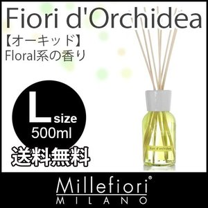 芳香剤 Millefiori フレグランスディフューザー Natural  L オーキッド|p-s