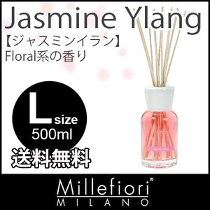芳香剤 Millefiori フレグランスディフューザー Natural  L ジャスミン イラン|p-s