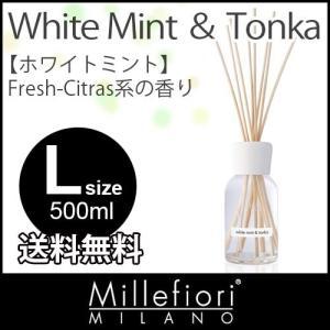 芳香剤 Millefiori フレグランスディフューザー Natural  L ホワイトミント|p-s