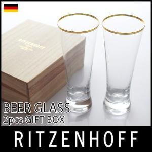 ビアグラス リッツェンホフ RITZENHOFF  2客セット  木箱入り |p-s