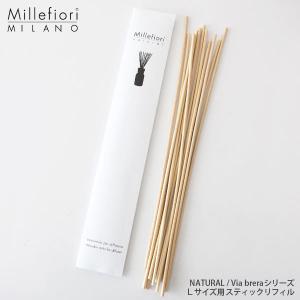 芳香剤 millefiori スティック レフィル 交換用リード Natural Via brera Lサイズ 12本入り|p-s