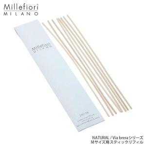 芳香剤 millefiori スティック レフィル 交換用リード Natural Via brera Mサイズ 8本入り|p-s