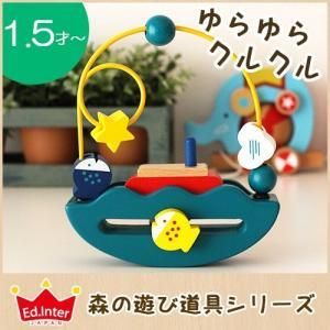 木 おもちゃ 森の遊び道具シリーズ   ゆらゆらボート   ビーズコースター ルーピング |p-s
