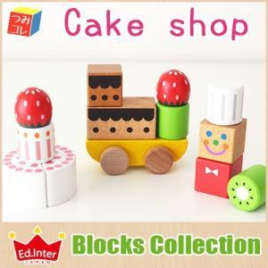 木 おもちゃ つみコレ ブロック コレクション ケーキショップ  13 ピース|p-s