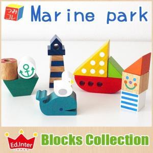 木のおもちゃ つみコレ ブロック コレクション /  マリンパーク  14 ピース|p-s