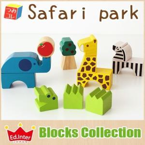 木のおもちゃ つみコレ ブロック コレクション /  サファリパーク  13 ピース|p-s