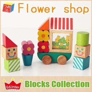 木のおもちゃ つみコレ ブロック コレクション / フラワーショップ 15 ピース|p-s