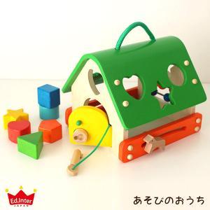 木のおもちゃ 森の遊び道具シリーズ /  あそびのおうち (  型はめ ボックス )|p-s