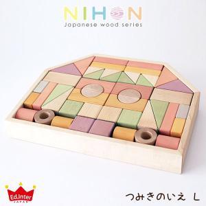 日本製 木のおもちゃ NIHON Japanes wood シリーズ / つみきのいえ L ( 54ピース )|p-s