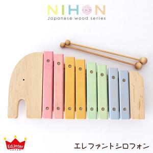 日本製 木のおもちゃ NIHON Japanes wood シリーズ / エレファント シロフォン ( 木琴 )|p-s