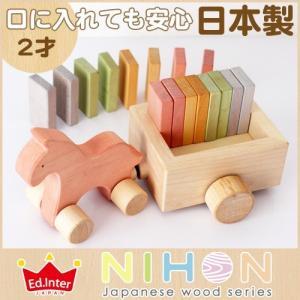 日本製 木のおもちゃ NIHON Japanes wood シリーズ / うまドミノ|p-s