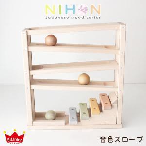 日本製 木のおもちゃ NIHON Japanes wood シリーズ / 音色スロープ Neiro Srope|p-s