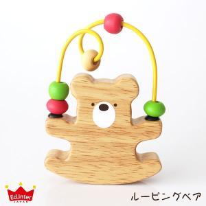 天然木 おもちゃ petit toy プチ トイ ルーピング ベアー|p-s