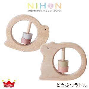 日本製 木 おもちゃ NIHON Japanes wood シリーズ どうぶつ ラトル 全2種|p-s