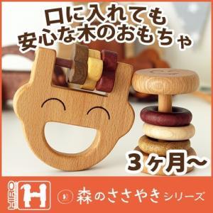 赤ちゃんのおもちゃ 森のささやき シリーズ / パパ ラトルセット p-s