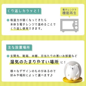 DECOLE デコレ ミニ除湿器 カラッとマスコット ぽっちゃり 全3種|p-s|04