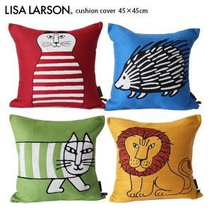 リサ ラーソン ゴブラン織り クッションカバー 45×45cm / 全4種 (クッション中綿なし) p-s