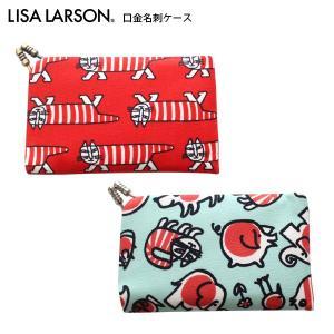メール便 可 リサ ラーソン 日本製 口金 名刺ケース がま口 全2種|p-s