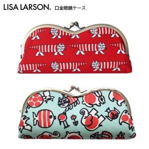 リサ ラーソン 日本製 口金 眼鏡ケース がま口 全2種|p-s