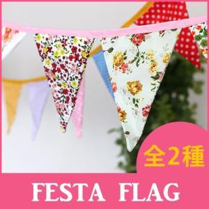 ガーランド フラッグ FESTA FLAG 全2種|p-s