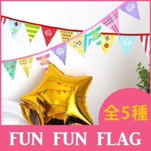 ガーランド フラッグ FUN FUN FLAG   全5種|p-s