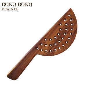 湯きり キッチンツール ドレイナー 天然木  BONO BONO|p-s