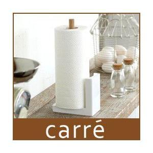 キッチンペーパー ホルダー スタンド 収納 キッチン carre YAMAZAKI|p-s