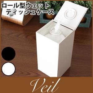 ウェットティッシュケース プラ ロール型 Veil YAMAZAKI|p-s